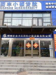 郑州贷款公司(中建七局四公司职工在)