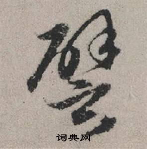 行书书法大全(中国三大行书书法帖包)