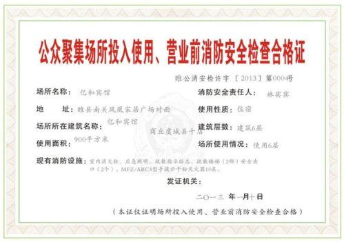 消防证变更法人申请书