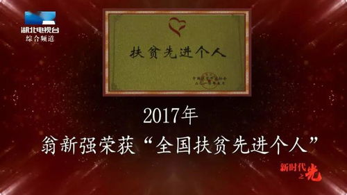 2017年11月27日,翁新强上榜11月荆楚楷模.
