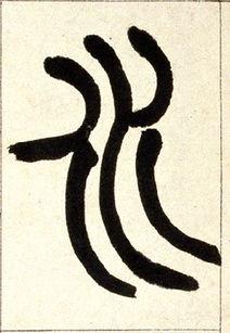 小篆字帖(篆书十大碑帖)_1876人推荐