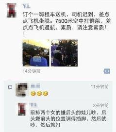 重庆飞香港航班数名乘客大打出手警方介入图