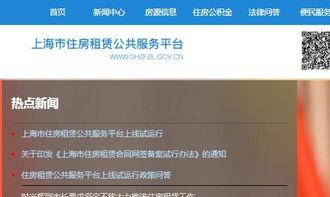关于印发上海市住房租赁合同网签备案试行办法的通知