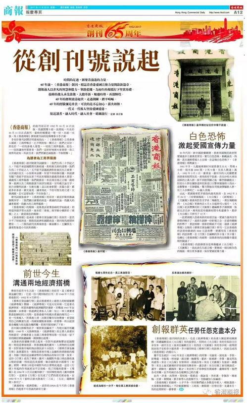 《香港商报》创刊号.