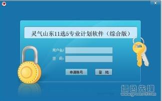 灵气山东11选5计划 11选5计划软件 V1.1.0 免费版软件下载