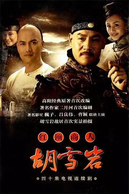 红顶商人胡雪岩《红顶商人胡雪岩》,中国电视连续剧,是2005年红顶商人胡雪岩该版本已锁定摘要