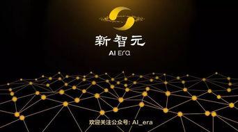 新智元aiworld2017世界人工智能大会开场视频