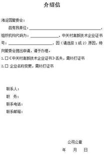关于村通油路的申请报告