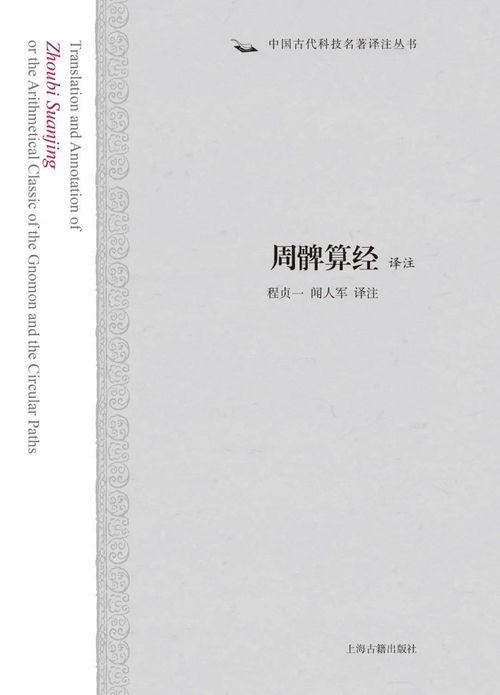 中国古代最全的天文历法罕见珍本古籍大全415本  古代天文历法书籍