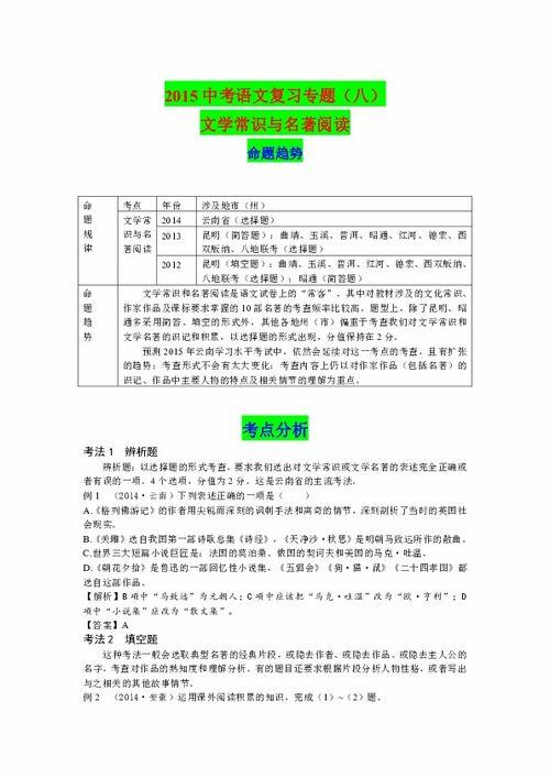 云南中考文学常识大全