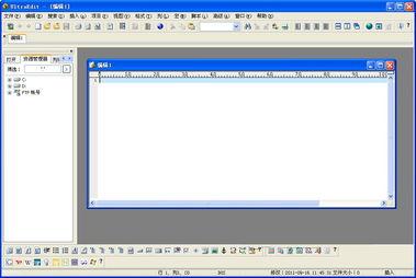 UE编辑器中文绿色版 V14.20 汉化绿色便携破解版 UltraEdit32下载
