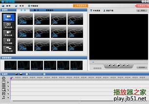 视频剪辑软件 编辑星软件 3.1.3.7 官方正式版 播放器之家