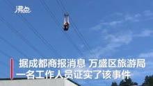 又一网红景点出事女子高空索道坠落身亡