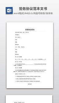 合同文件范本