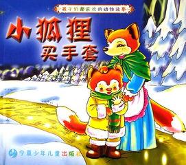 小狐狸买手套 孩子们都喜欢的动物故事
