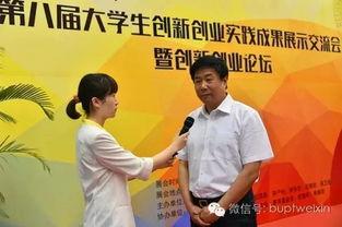 双创浪潮鼓起北邮创新创业的风帆 北京邮电大学第八届 大学生创新创业实践成果展示交流会 现场采访纪实