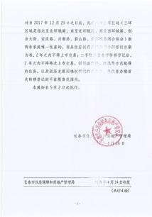 5月2日起长春市三环内商品房限售