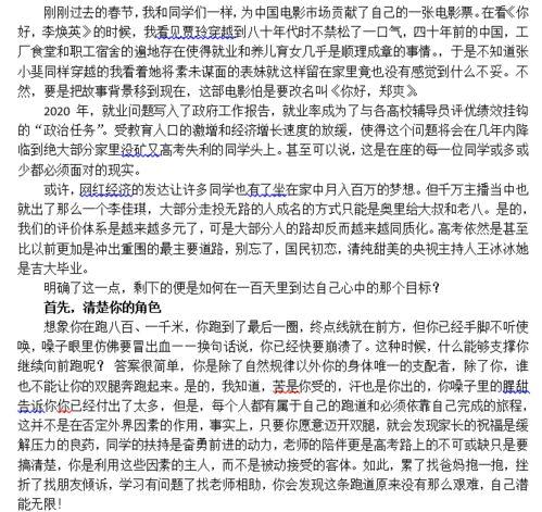 党风廉政党委书记表态发言稿