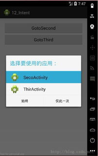 Android中的Intent