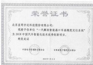北京星网宇达公司咋样?据说有专利纠纷