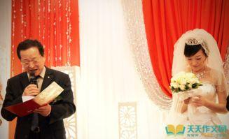 新娘拜堂时家长祝福语