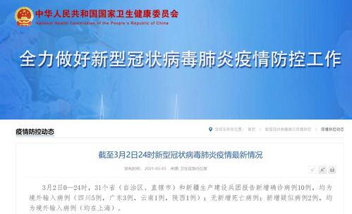 3月2日31省区市新增10例境外输入确诊