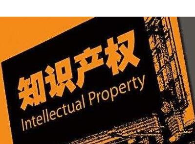 知识产权公司上班好吗(知识产权工作。)