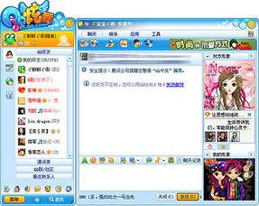 主题下载 QQ炫舞 X5 官网 最浪漫的舞蹈游戏