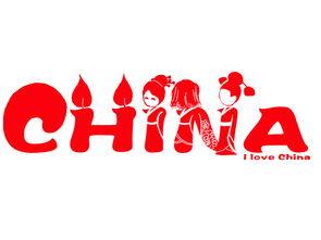 广告文字创意china-广告文字创意