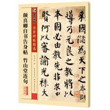 碑帖(中国历代碑帖)