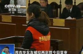 沙坪坝区法院,周克华女友张贵英在法庭受审。(