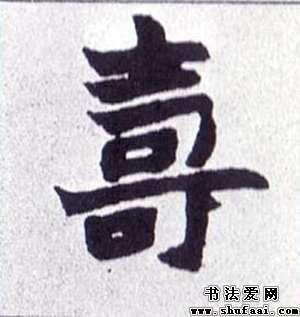 寿字书法(寿字繁体怎么写书法)