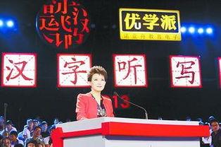 诺亚舟携央视共推《中国汉字听写大会》