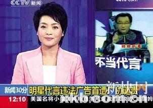 侯耀华遭央视点名批评.