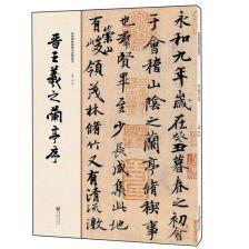 兰亭序字帖(庞中华钢笔字帖行书pdf)_1603人推荐