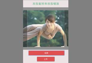 html5手机上传图片尺寸裁剪代码