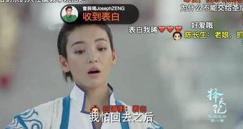 陈长生送鲜花 优酷超级剧集 择天记 520浪漫得没谁了