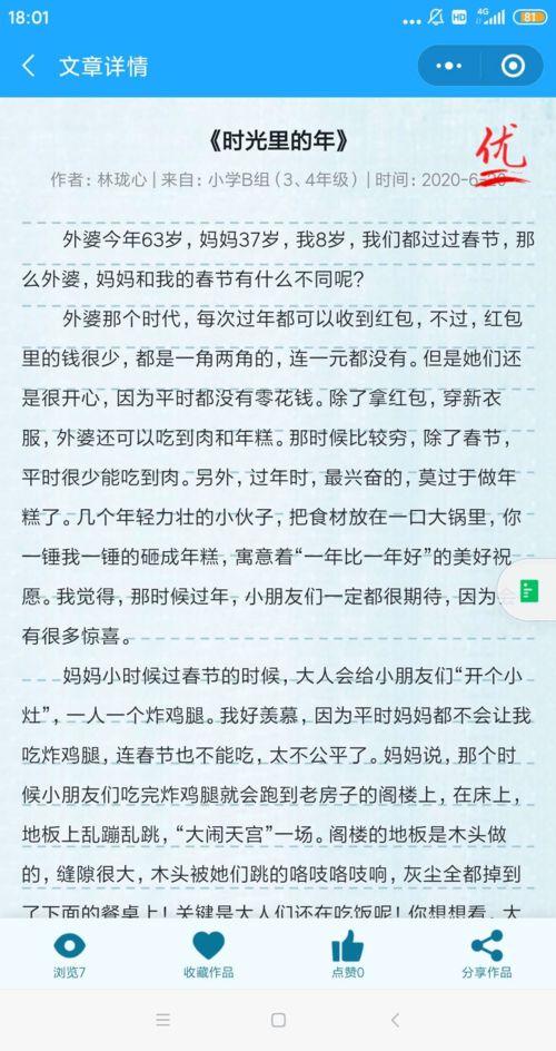 第十五届江苏省作文大赛初中组