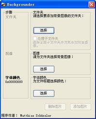 文件夹背景编辑器 文件夹背景编辑器 绿色免费版