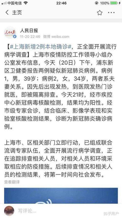 上海浦东医院4015人被隔离上海确诊夫妻轨迹公布