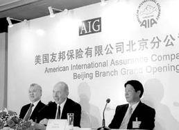 在中国有哪些外资保险公司
