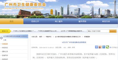 广州市累计报告境外输入确诊病例196例、境外输入关联病例28例.