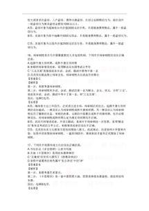 2017浙江省考真题常识判断