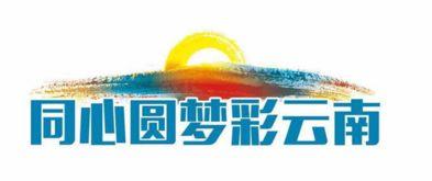 民革云南省委强化脱贫攻坚民主监督