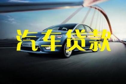 郑州买车贷款(、审定及上报按照初审)