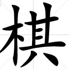 哪个版本的康熙字典可以查字的笔画和五行属性(康熙字典笔画10,五行