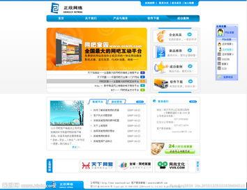 中文网站模版图片