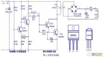 太阳能无线充电总体电路设计