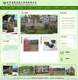 冠达花木香料网站源文件 中文模板