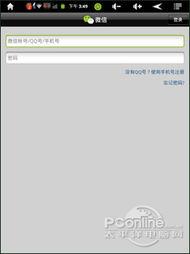 微信和腾讯QQ